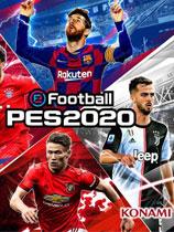 实况足球2020 中文破解版