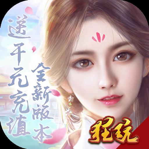幻剑情缘(送千元充值)红包版安卓BT版