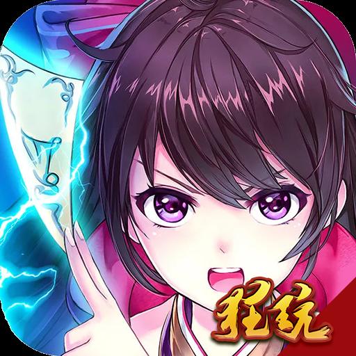 妖游记(仙妖之劫)返利版安卓BT版