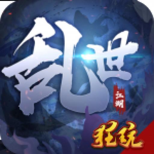 乱世江湖(出凡入胜)经典版安卓BT版