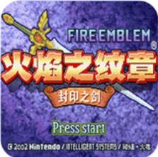 火焰纹章封印之剑 iOS版