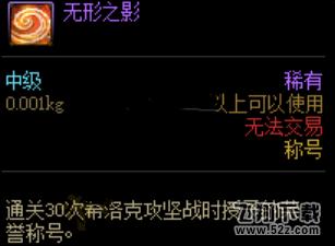 DNF希洛克称号获取攻略_52z.com