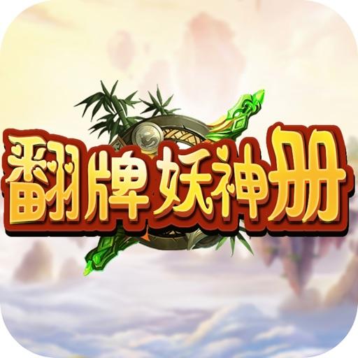 翻牌妖神册 V1.0.2 苹果版