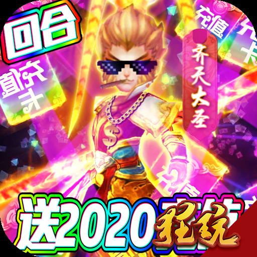 梦幻仙道送2020充值版安卓BT版