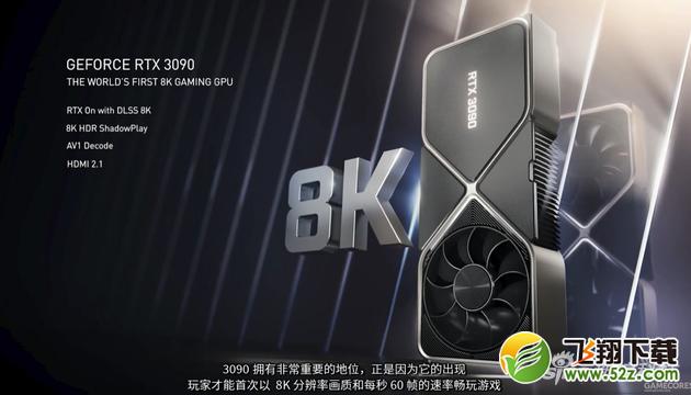 英伟达新系显卡RTX3070/RTX3080/RTX3090爆料_52z.com