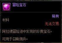 DNF冒险宝石获取攻略_52z.com