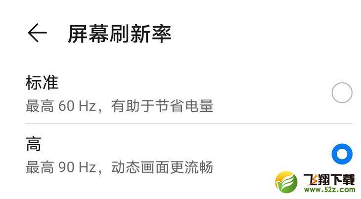 华为畅享20 Plus使用评测_52z.com