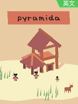 pyramida 中文版