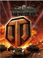 坦克世界电脑版