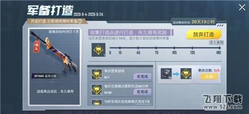 和平精英M16A4蓝色火焰皮肤获取方法介绍