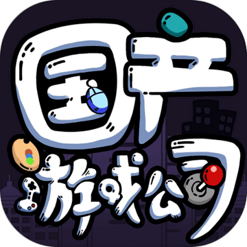 国产游戏公司模拟安卓版