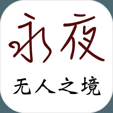 永夜 V0.6.3 IOS版