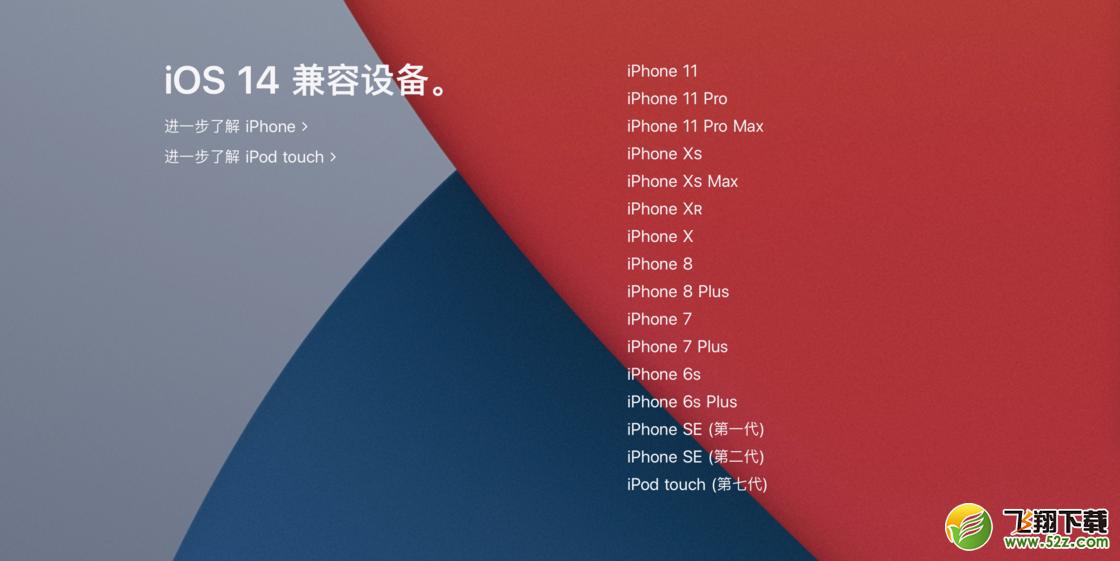 Apple 发布 iOS 与 iPadOS 14 开发者预览版 beta 8