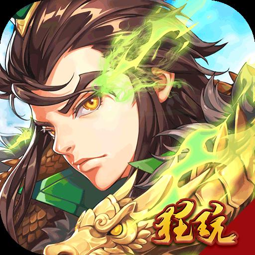 御剑三国(送2000充值)元宝礼包免费版安卓BT版