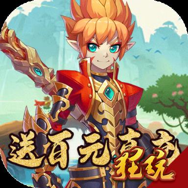 妖游记(送百元真充)福利版安卓BT版