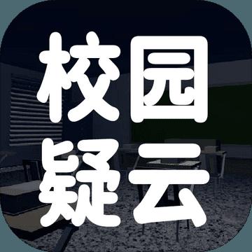 校园疑云 V1 安卓版