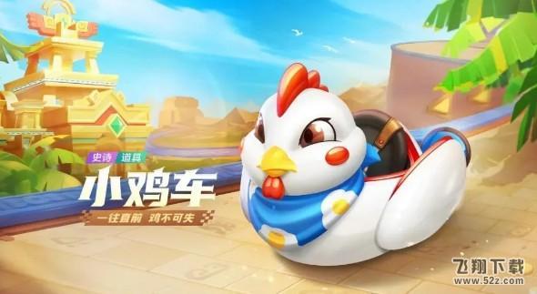 《跑跑卡丁车》手游小鸡车获得方法