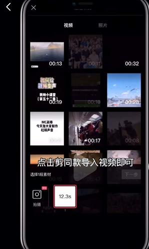 《抖音》限时可见视频怎么制作