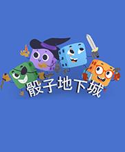 骰子地下城 中文版