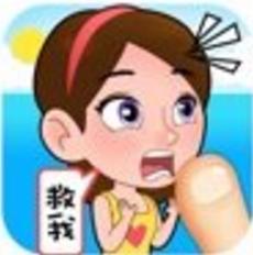 为爱大闯关 V1.0 安卓版