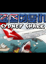 鲨鱼的复仇 中文版