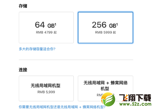 iPad Air 4国行各版本售价一览_52z.com