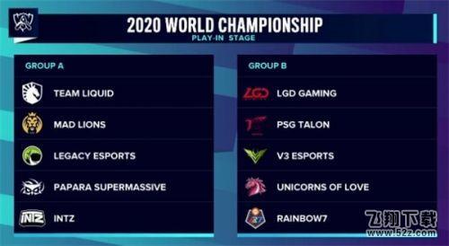 LOLS10分组抽签结果是什么 英雄联盟2020全球总决赛抽签结果分享