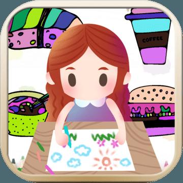 食物填色画画 V1.0.1 安卓版
