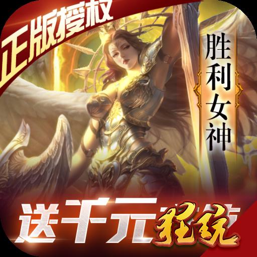 女神联盟(送1000充值)福利版 无限金币版