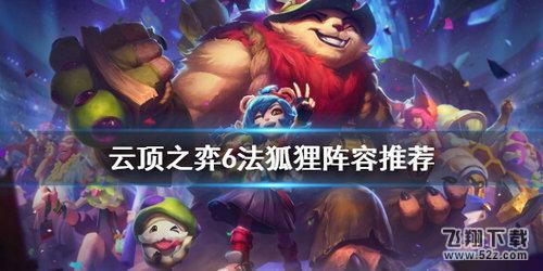 LOL云顶之弈S46法狐狸阵容搭配推荐_52z.com