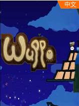 Wuppo 汉化破解版
