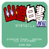 幽游白书外传 剧情改编版