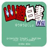 幽游白书外传 MD游戏硬盘版