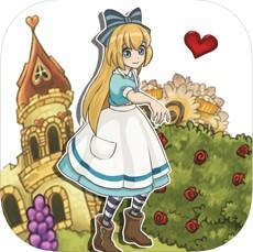新爱丽丝的梦幻茶会 无限爱心版