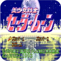 美少女战士 MD游戏硬盘版