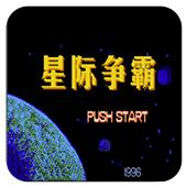 外星战士星际争霸 中文版