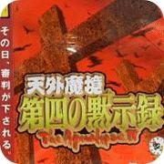 天外魔境第四默示录 PSP模拟器版