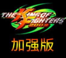 拳皇2003风云再起 无限气版