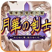 月华剑士2汉化版免费手机版下载-月华剑士2中文版最新安装包下载
