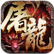 赤月屠龙 V2.0.1 BT版