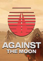 对抗月球 中文版