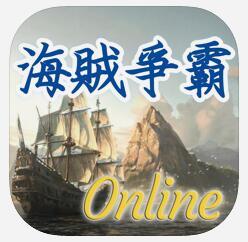 海贼争霸 V0.3.3 苹果版