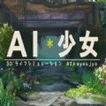 AI少女璇玑公主 中文版
