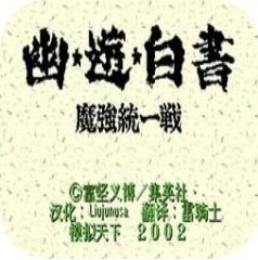 幽游白书魔强统一战 汉化版