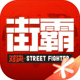 街霸:对决 V1.0 苹果版