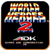 世界英雄2 硬盘版