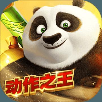功夫熊猫 电脑版
