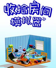 收拾房间模拟器 中文完整存档版
