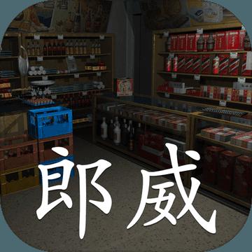 郎威 V1.0.1 苹果版