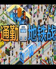 通勤地铁战 绿色中文版
